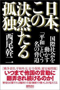 日本、この決然たる孤独 国際社会を動かす「平和」という名の脅迫