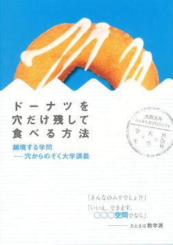 ドーナツを穴だけ残して食べる方法-電子書籍