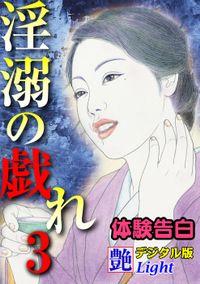 【体験告白】淫溺の戯れ03 『艶』デジタル版Light