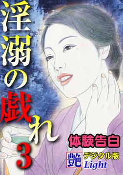 【体験告白】淫溺の戯れ03 『艶』デジタル版Light-電子書籍