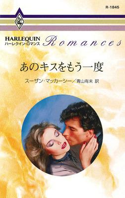 あのキスをもう一度-電子書籍