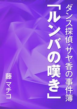 ダンス探偵・サヤ香の事件簿 「ルンバの嘆き」-電子書籍