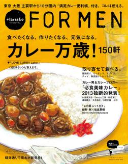 Hanako FOR MEN vol.8 カレー万歳!-電子書籍