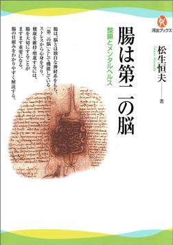 腸は第二の脳-電子書籍