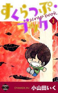 すくらっぷ・ブック【第3巻】