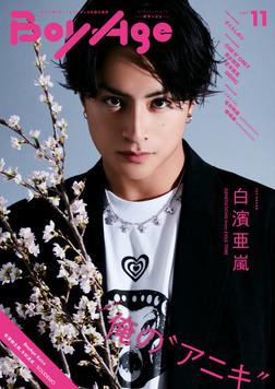 BoyAge-ボヤージュ- vol.11-電子書籍
