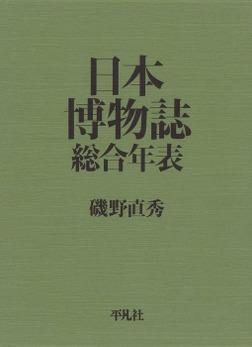 日本博物誌総合年表-電子書籍