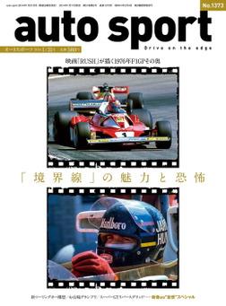 AUTOSPORT No.1373-電子書籍