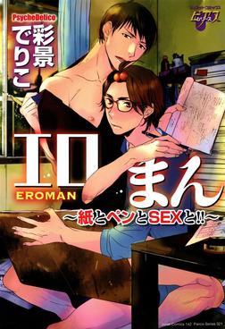 エロまん~紙とペンとSEXと!!~-電子書籍