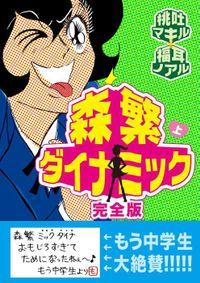 森繁ダイナミック完全版(1)