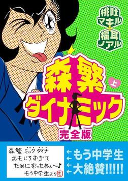 森繁ダイナミック完全版(1)-電子書籍