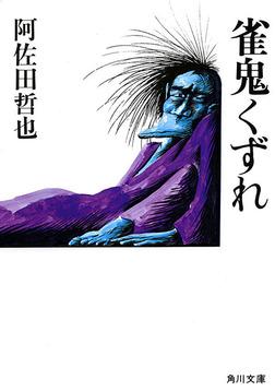 雀鬼くずれ-電子書籍