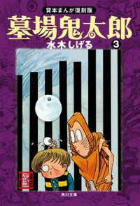 墓場鬼太郎(3) 貸本まんが復刻版