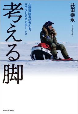 考える脚 北極冒険家が考える、リスクとカネと歩くこと-電子書籍