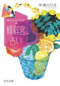 幸せガイドブック 傾斜宮占い(中公文庫)
