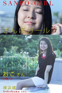 さんぽガール おこさん 横浜編-電子書籍