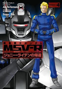 機動戦士ガンダム MSV-R ジョニー・ライデンの帰還(4)-電子書籍