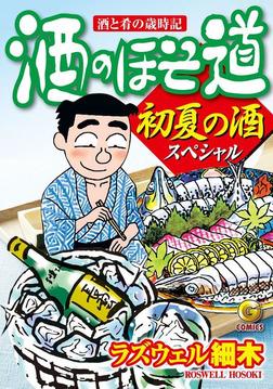 酒のほそ道 初夏の酒スペシャル-電子書籍