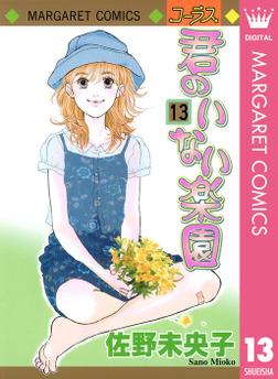 君のいない楽園 13-電子書籍