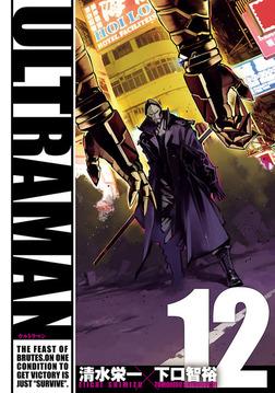 ULTRAMAN(12)-電子書籍