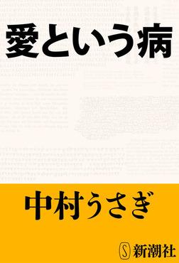 愛という病-電子書籍