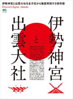 Discover Japan_TRAVEL 伊勢神宮と出雲大社-電子書籍