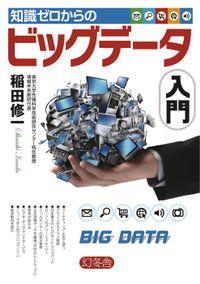 知識ゼロからのビッグデータ入門