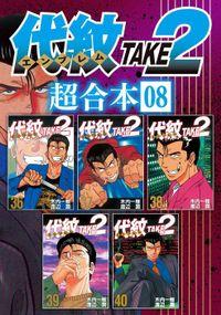 代紋TAKE2 超合本版(8)
