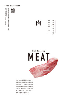 FOOD DICTIONARY 肉-電子書籍