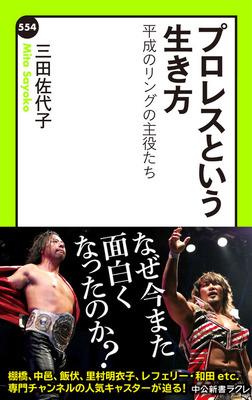 プロレスという生き方 平成のリングの主役たち-電子書籍