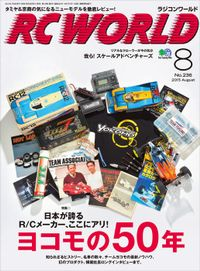 RC WORLD 2015年8月号 No.236