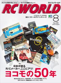 RC WORLD(ラジコンワールド) 2015年8月号 No.236-電子書籍