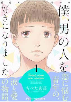 初恋アイスクリームー僕、男の人を好きになりましたー 1【単行本版(限定描き下ろし付き)】-電子書籍