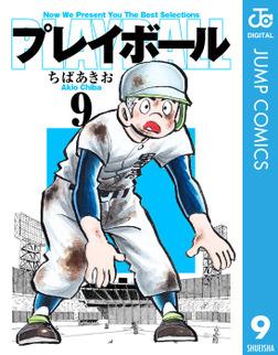 プレイボール 9-電子書籍