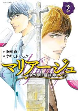 マリアージュ~神の雫 最終章~(2)-電子書籍