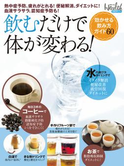 飲むだけで体が変わる!効かせる飲み方ガイド60-電子書籍