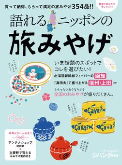 語れる ニッポンの旅みやげ-電子書籍