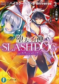 堕天の狗神 -SLASHDOG- 3 ハイスクールD×D Universe