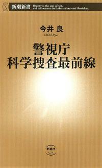 警視庁科学捜査最前線