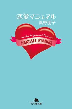 恋愛マニュアル-電子書籍