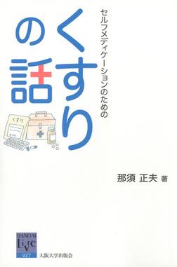 セルフメディケーションのためのくすりの話-電子書籍