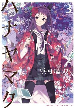 ハナヤマタ 3巻-電子書籍