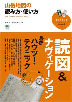 山岳地図の使い方・読み方-電子書籍