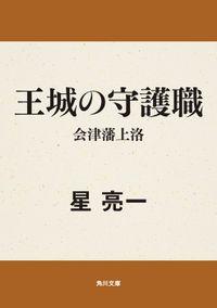 王城の守護職 会津藩上洛