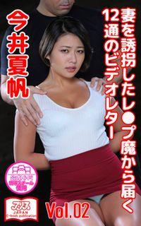 【アリスJAPAN公式E-book】 妻を誘拐したレ●プ魔から届く12通のビデオレター 今井夏帆 Vol.2
