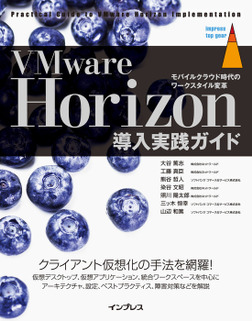 VMware Horizon 導入実践ガイド [モバイルクラウド時代のワークスタイル変革]-電子書籍