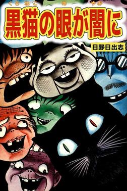 黒猫の眼が闇に-電子書籍
