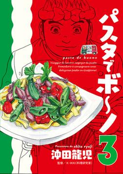 パスタでボ~ノ 3巻-電子書籍