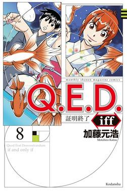 Q.E.D.iff ―証明終了―(8)-電子書籍