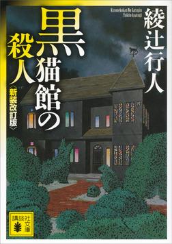 黒猫館の殺人〈新装改訂版〉-電子書籍